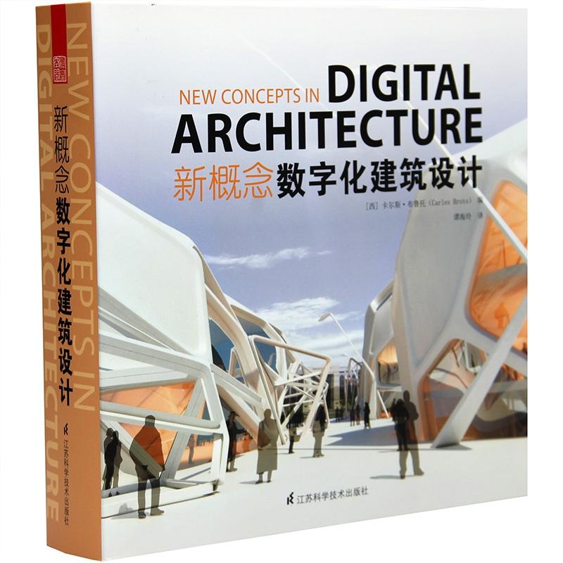 《新概念数字化建筑设计
