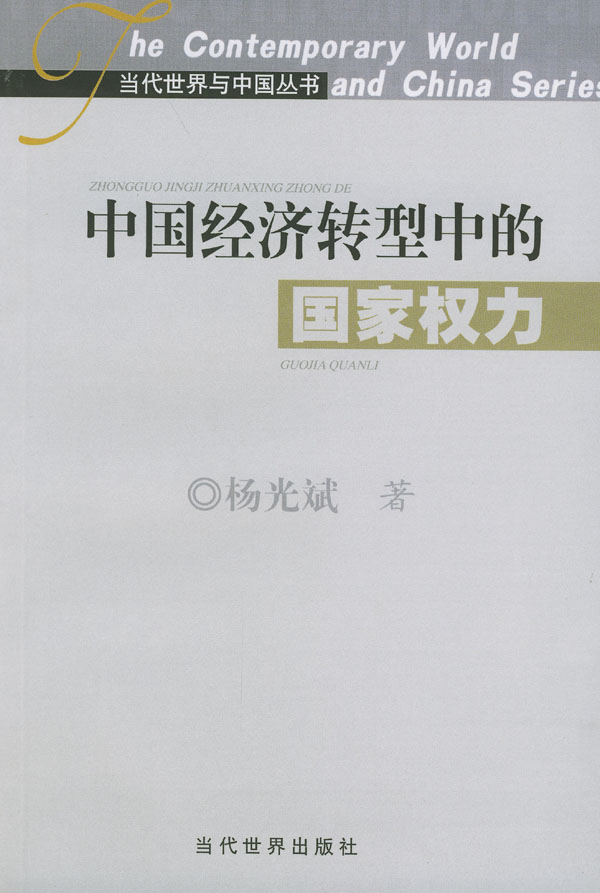 中国经济转型中的国家权力