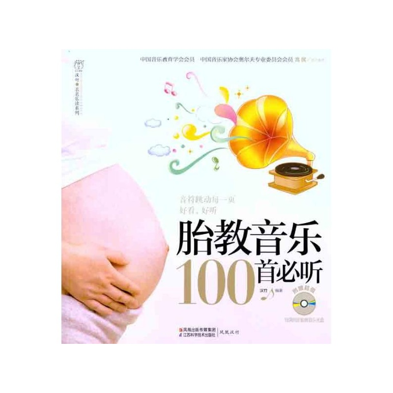 《胎教音乐100首必听 汉竹》_简介_书评_在线