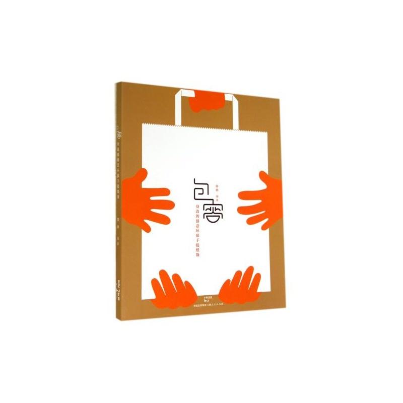 《包容(身边的创意环保手提纸袋)
