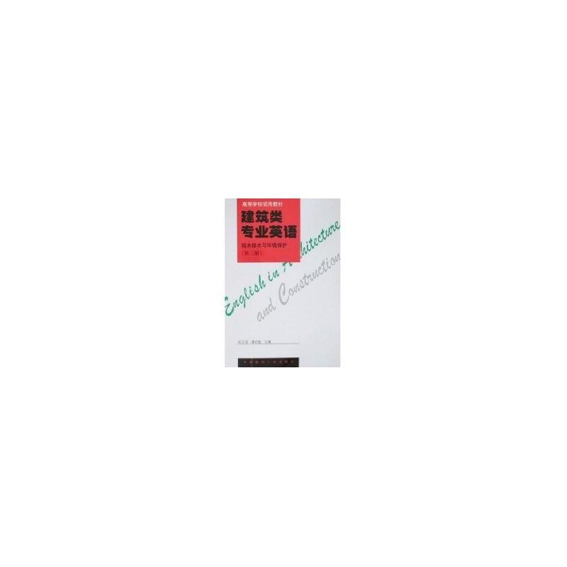 《建筑类专业英语 给水排水环境保护(第三册)》