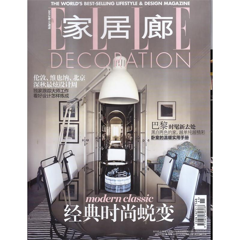 【acer家居/装饰】家居廊杂志2013年11月