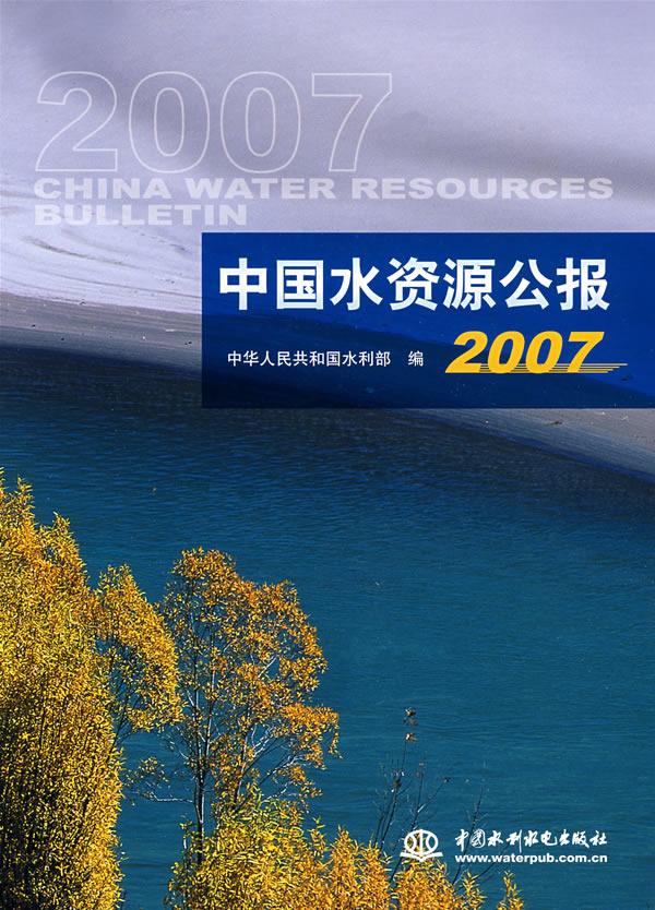中国水资源公报 2007