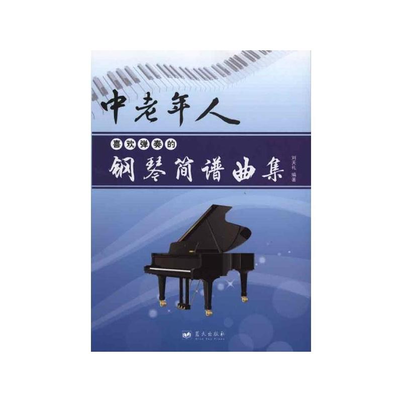 奏的简谱钢琴曲集