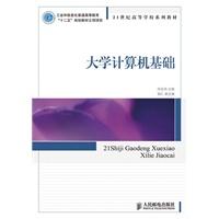 """《大学计算机基础(工业和信息化普通高等教育""""十二五""""规划教材立项项目)》封面"""