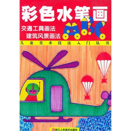 建筑风景画法-儿童美术技法入门丛书简介:;