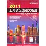 2011上海城区道路交通图--轨道交通换乘指南
