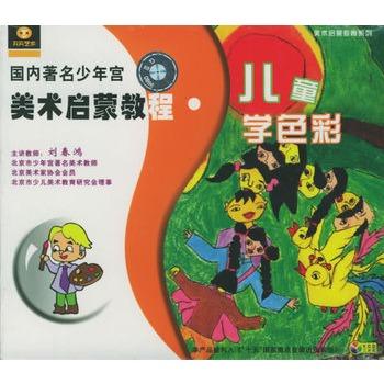 儿童学色彩:国内著名少年宫美术启蒙教程(2vcd)图片
