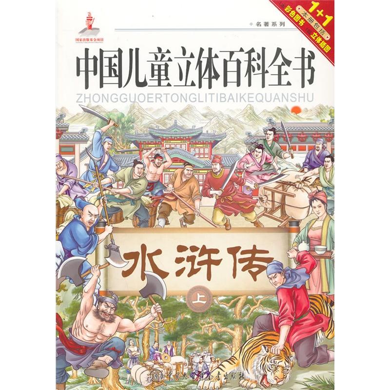 《中国儿童立体百科全书--水浒传(上)》康琳