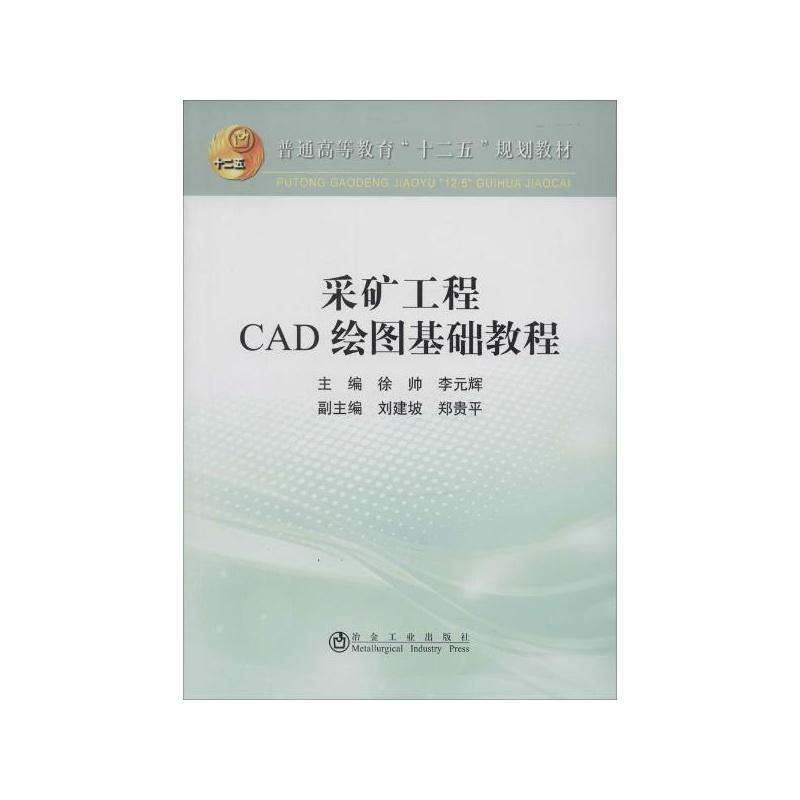 【采矿工程CADv本科本科基础(文件)/徐帅徐帅cad找ug教程不到导入图片