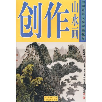 山水画创作 /¥17.2/无/无/图书音像,图书-易购图书