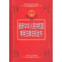 最新中华人民共和国常用法律法规全书(红皮)