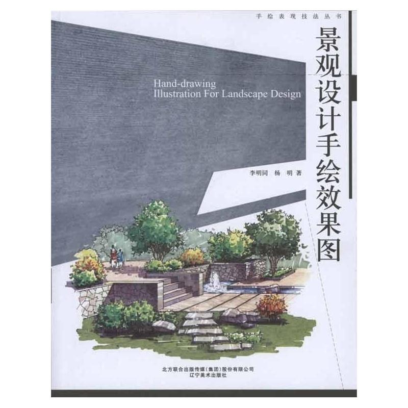 景观设计手绘效果图 李明同 杨明