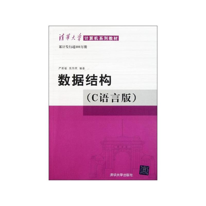 数据结构(c语言版) 严蔚敏//吴伟民 著作