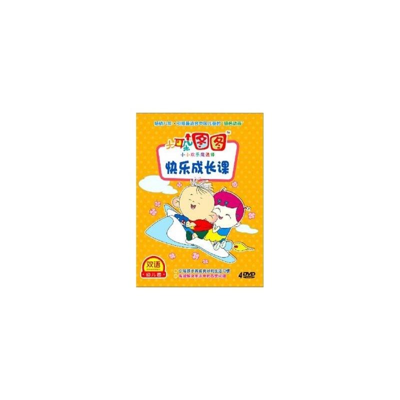 其他】双语幼儿园4dvd系列大耳朵图图