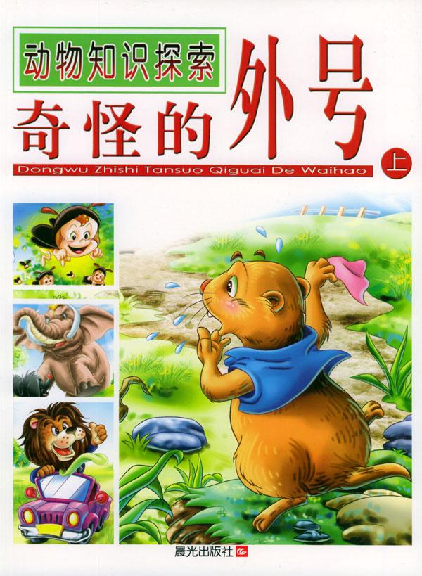 动物知识探索——奇怪的外号(上)