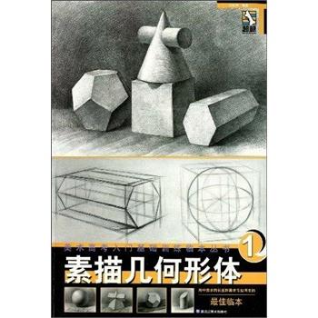 少年美术基础教程:素描石膏几何形体