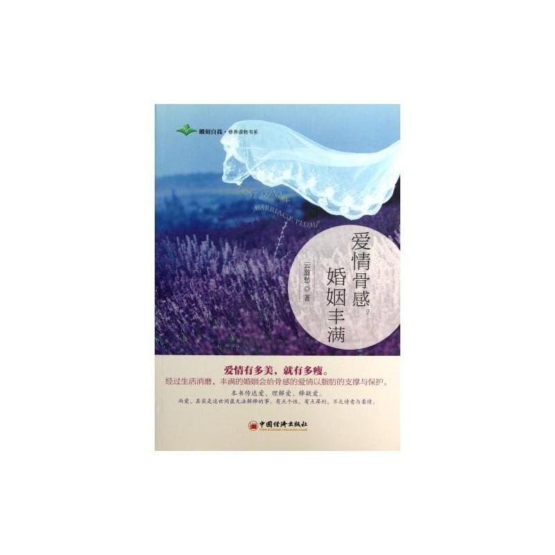 【爱情骨感婚姻丰满/雕刻自我修养读物书系 云