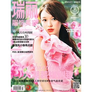 瑞丽服饰美容杂志2014年4月 运动风左右时尚圈 一刊双册