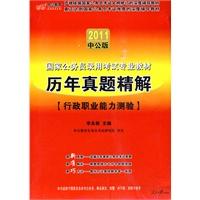 2011中公版:国家公务员录用考试