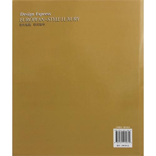 欧式奢华 欧式奢华风格别墅豪宅设计书籍