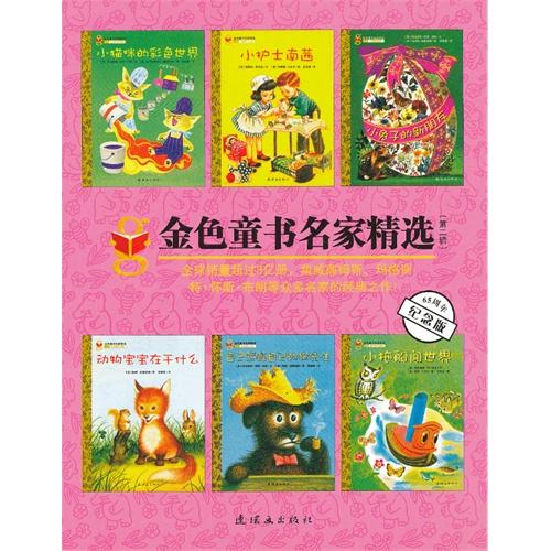 金色童书名家精选第二辑(全12册)¥14.8