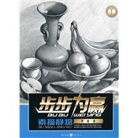 《步步为赢:素描静物》封面
