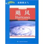 飓风:科学图书馆危险的天气