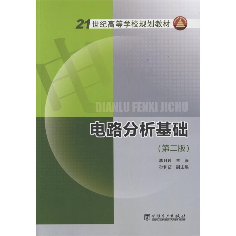 《电路分析基础(第二版)21世纪高等学校规划教材》李