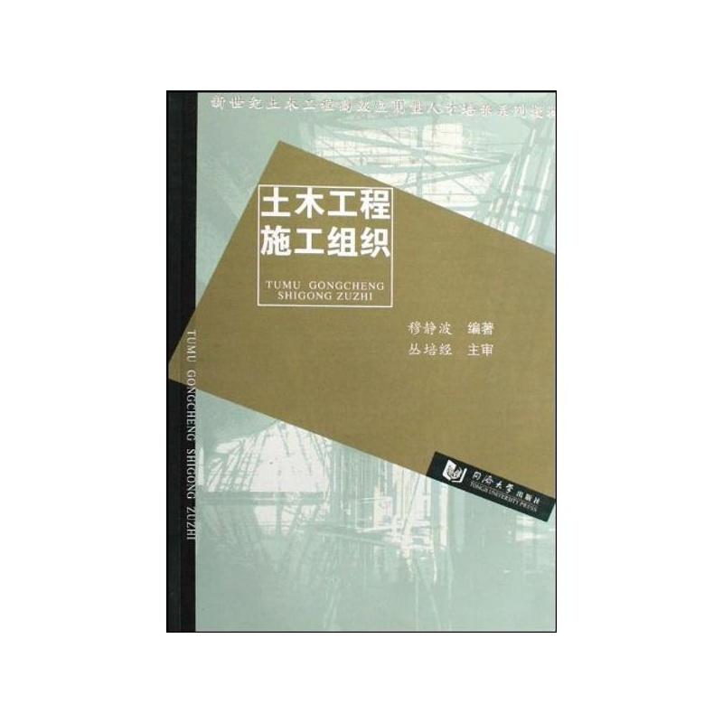 【土木工程施工组织 穆静波图片】高清图