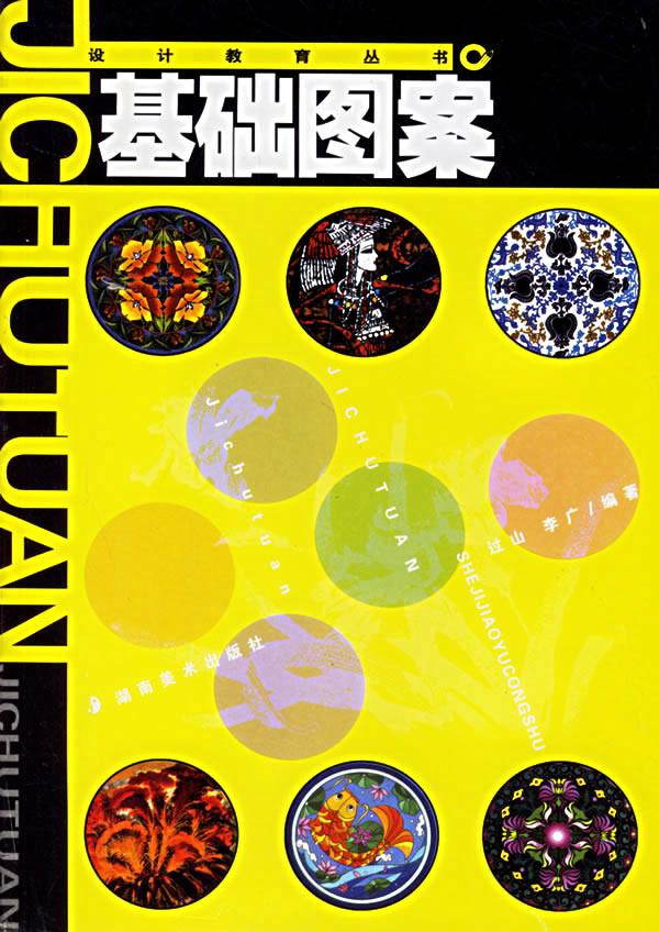 京东商城图书 动物基础图案/基础图案设计丛书 京东商城图书 现代设计