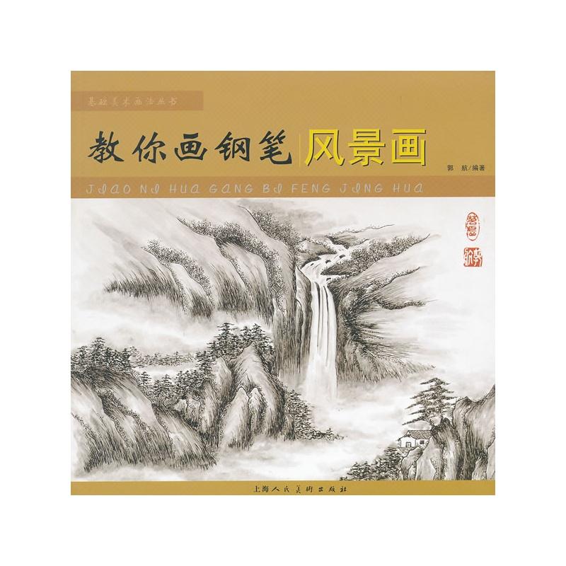 教你画钢笔风景画---基础美术画法丛书