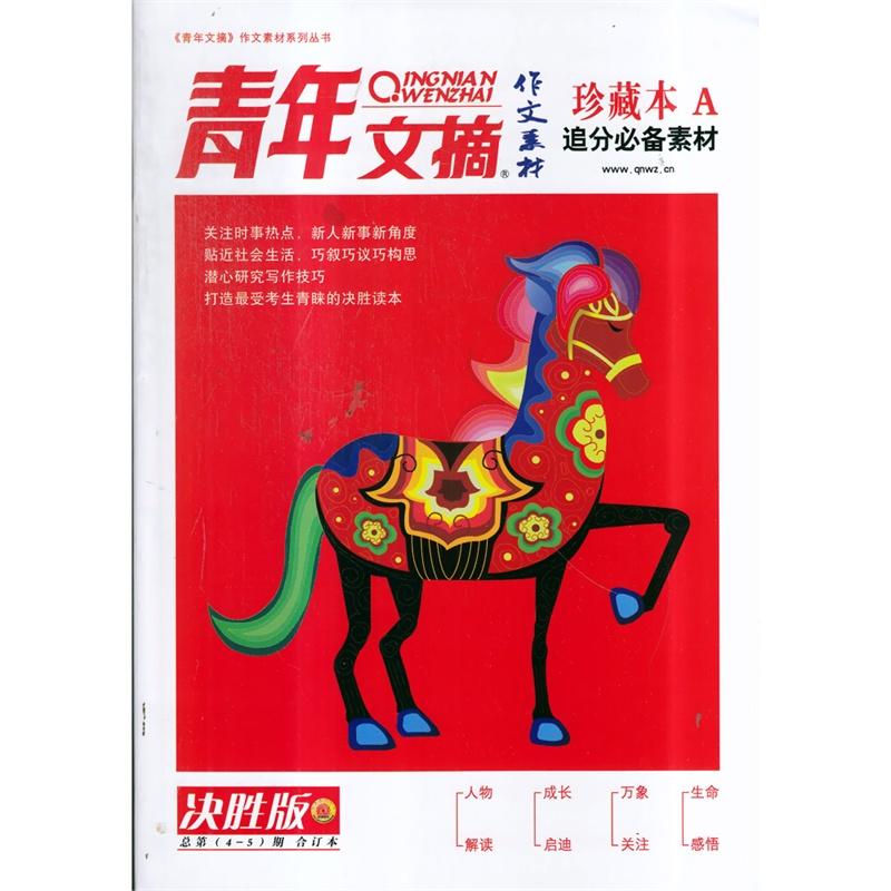 00 意林作文素材杂志2013年04-06期(合订本)总第1 14.