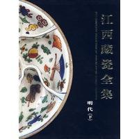 江西藏瓷全集·明代(下)