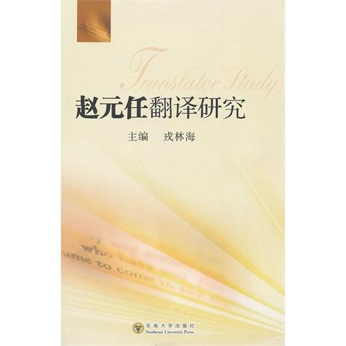 赵元任翻译研究