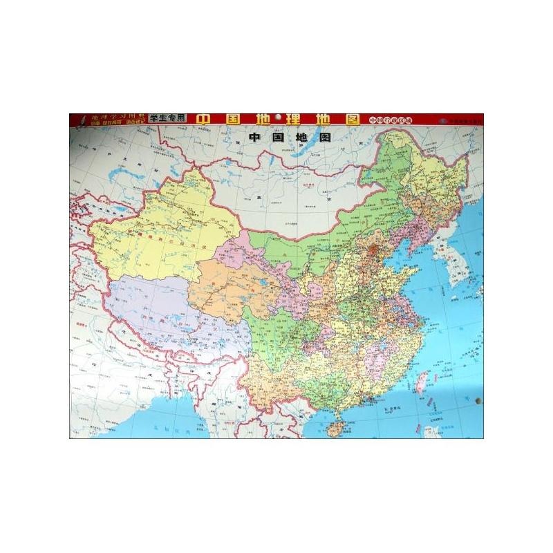 中国地理地图:学生专用