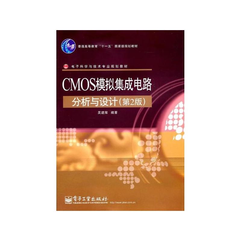 《cmos模拟集成电路分析与设计(第2版)