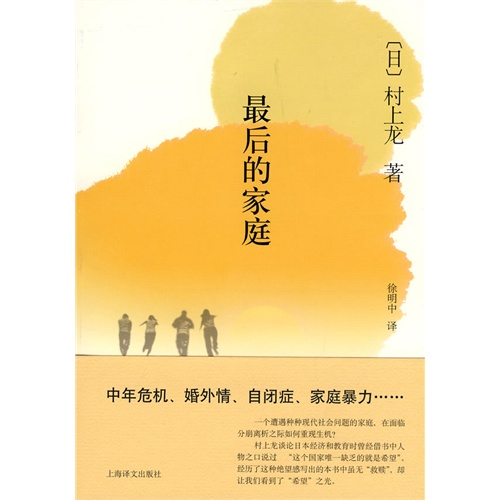 2011读书笔记16:变色龙村上龙 - mp - 日影庐书影话