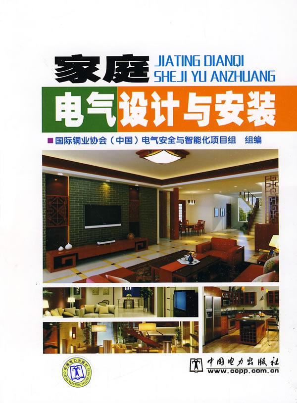 家庭電氣設計與安裝