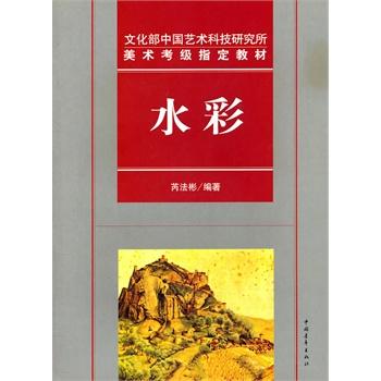 文化部中国艺术科技研究所美术考级指定教材水彩图片