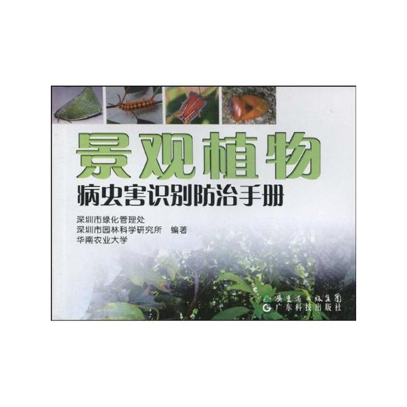 《景观植物病虫害识别防治手册