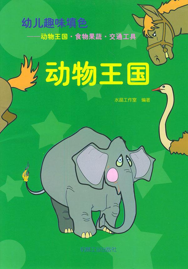 幼儿趣味填色——动物王国·食物果蔬·交通工具(共三