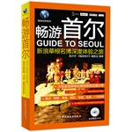 畅游首尔-新浪草根名博深度体验之旅(含DVD)(20名新浪草根名博深度游全景分享。随书附赠首尔手绘地图和地铁线路图。)