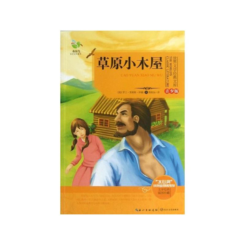 《草原小木屋》_简介_书评_在线阅读-当当图书