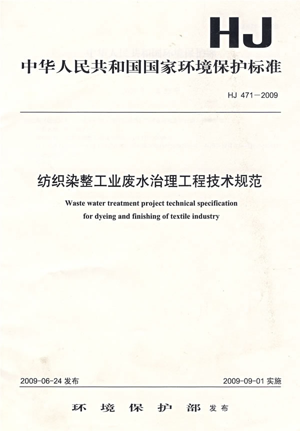 《纺织染整工业废水治理工程技术规范 HJ471-2009》电子书下载 - 电子书下载 - 电子书下载
