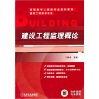 《建设工程监理概论》封面