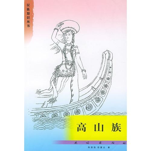 民族知识丛书 高山族图