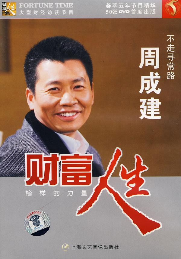财富人生:周成建(dvd)图片
