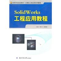 《SolidWorks工程应用教程》封面