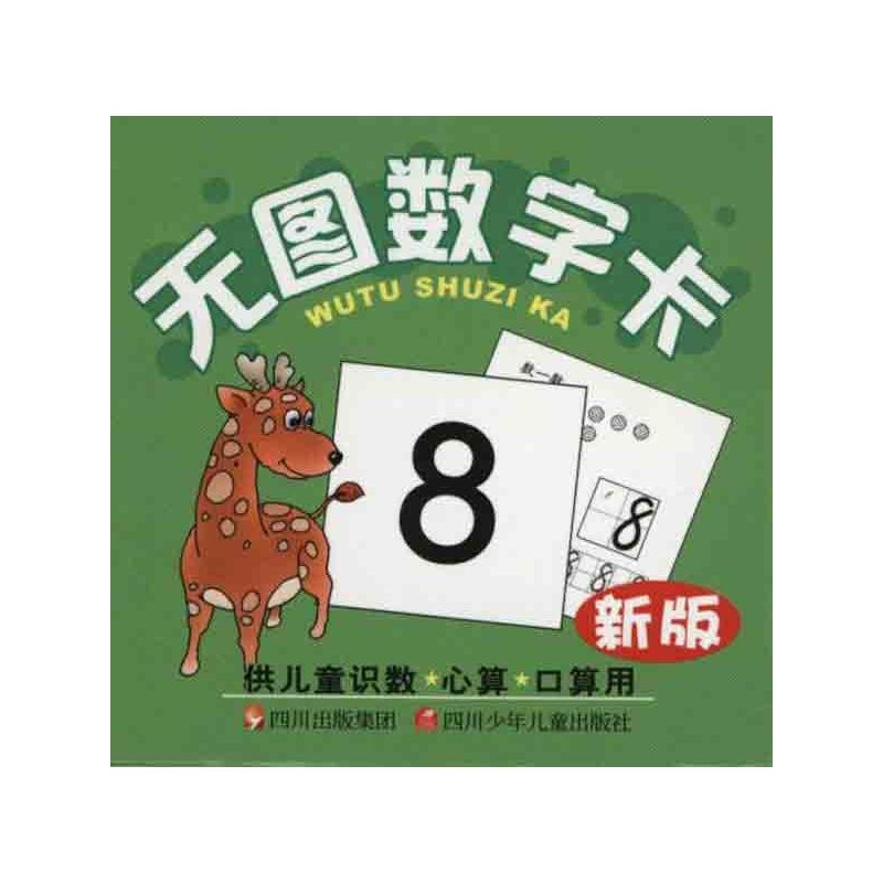 数学口算题卡(四年级下册)[当当]